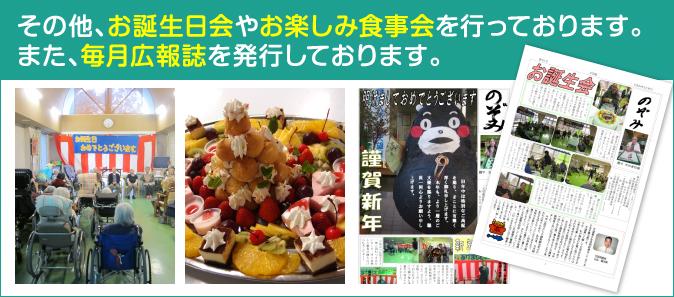 その他、お誕生日会やお楽しみ食事会を行っております。また、毎月広報誌を発行しております。